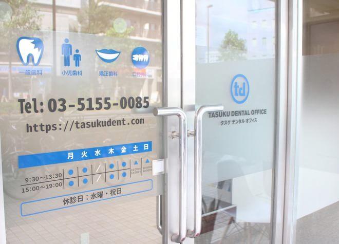 タスクデンタルオフィスの写真7