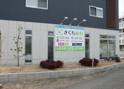 きくち歯科(埼玉県熊谷市)の画像