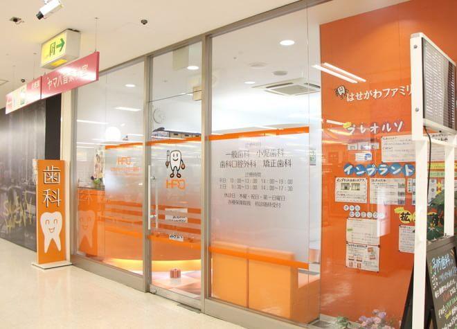 志木駅 南口徒歩 2分 はせがわファミリー歯科の院内写真6