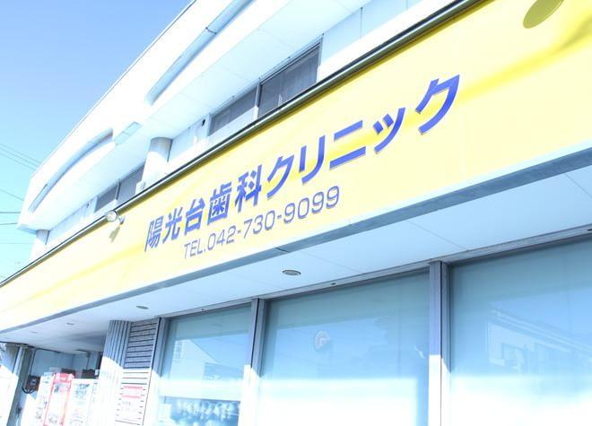 上溝駅 東口徒歩 8分 陽光台歯科クリニックの外観写真3