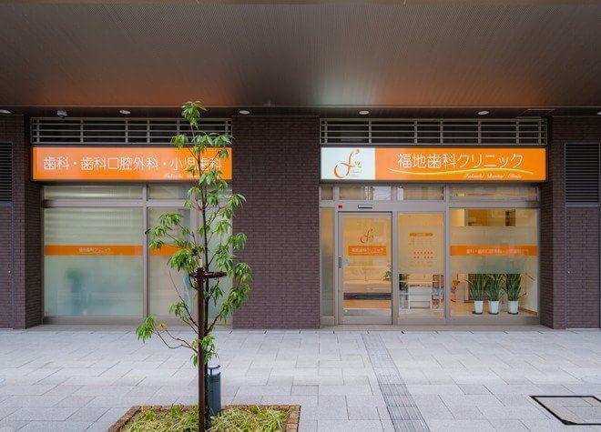 川西能勢口駅 出口徒歩 1分 福地歯科クリニックの外観写真7
