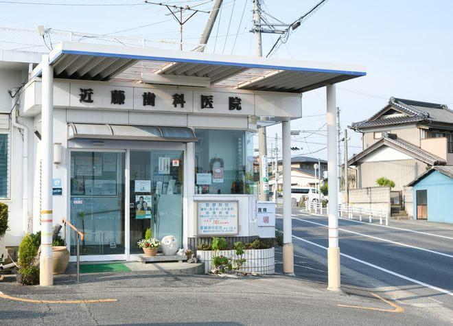 猿投駅出口 徒歩21分 近藤歯科医院の写真5
