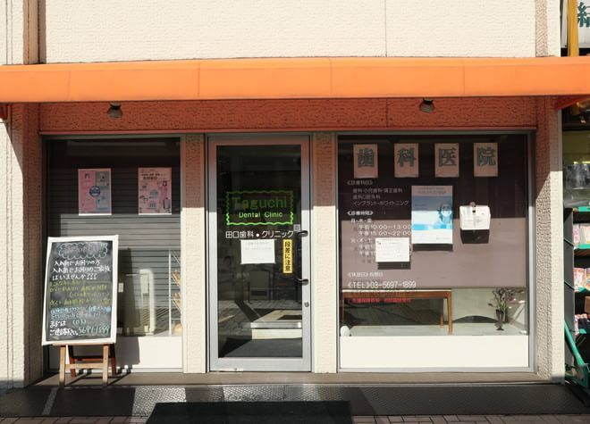 亀有駅 北口徒歩 1分 田口歯科クリニックの外観写真5