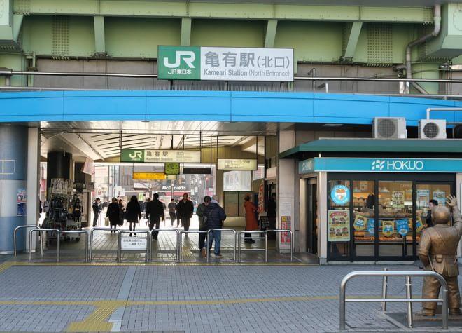 亀有駅 北口徒歩 1分 田口歯科クリニックの外観写真7