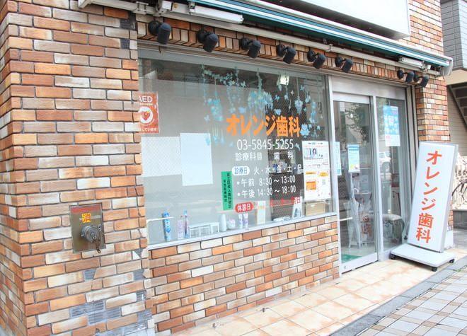梅島駅 出口徒歩10分 オレンジ歯科(足立区 梅島駅)の外観写真6