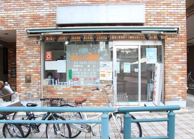 梅島駅 出口徒歩10分 オレンジ歯科(足立区 梅島駅)の外観写真7