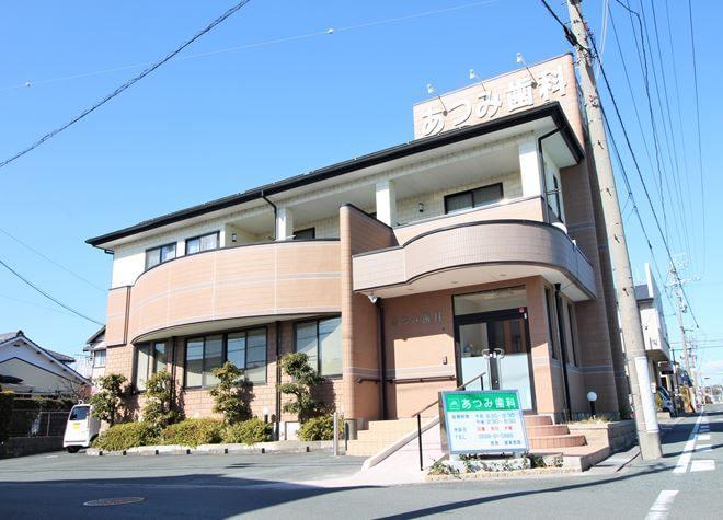 磐田駅 出口徒歩15分 あつみ歯科写真4