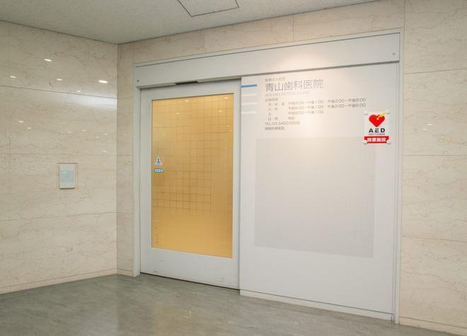 表参道駅 B3出口徒歩 1分 青山歯科医院写真7