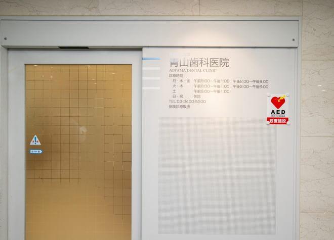 表参道駅 B3出口徒歩 1分 青山歯科医院の外観写真6