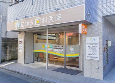 大山駅(東京都) 南口徒歩9分 たかぎ歯科医院写真7