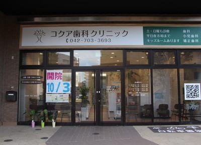 南橋本駅 出口徒歩1分 コクア歯科クリニック写真7