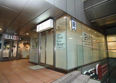 【新橋駅 汐留口徒歩3分】 2in1デンタルクリニック 日テレプラザのその他写真2