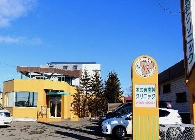釧路駅 車10分 木の実歯科クリニックの院内写真2
