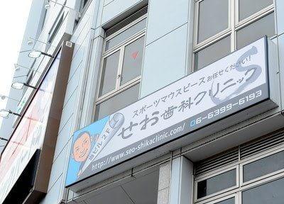 三国駅(大阪府) 北出口徒歩 2分 せお歯科クリニックのその他写真4