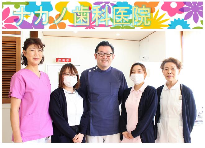 ナカノ歯科医院