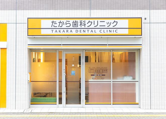 鹿島田駅東口 徒歩6分 たから歯科クリニックの写真7