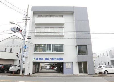 瀧歯科・歯科口腔外科医院の画像