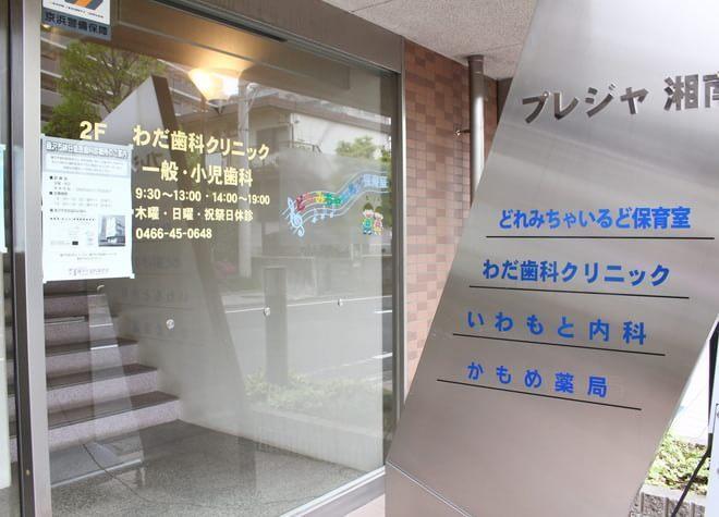 湘南台駅 小田急線側西口徒歩 5分 わだ歯科クリニックの外観写真6
