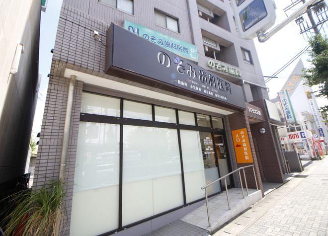 上小田井駅 南口徒歩 1分 のぞみ歯科医院写真1