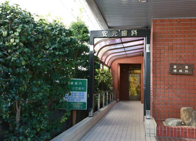 二日市駅 出口徒歩7分 やすもと歯科医院の外観写真4