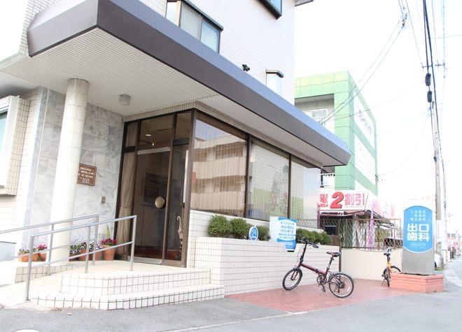 出口歯科医院(写真1)