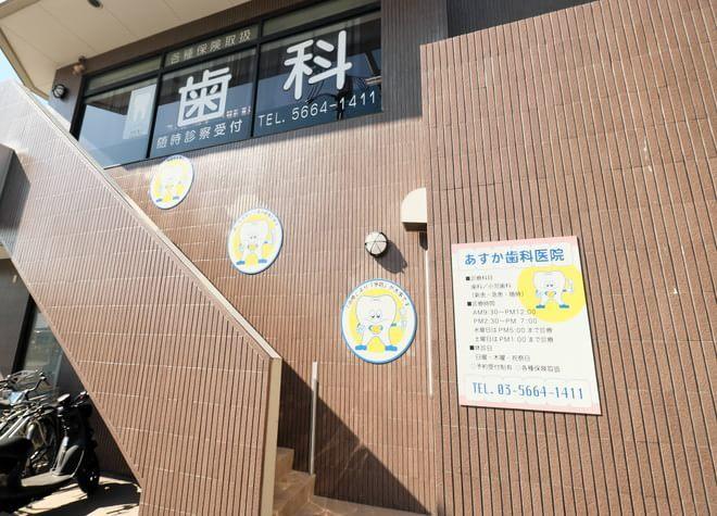 瑞江駅北口 徒歩3分 あすか歯科医院写真1