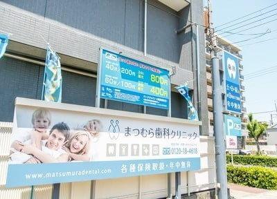 西田辺駅 3番出口徒歩3分 まつむら歯科クリニック(大阪市阿倍野区)写真5