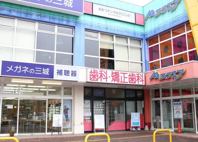 膳所駅 出口徒歩10分 おおつデンタルクリニック歯科・矯正歯科写真7