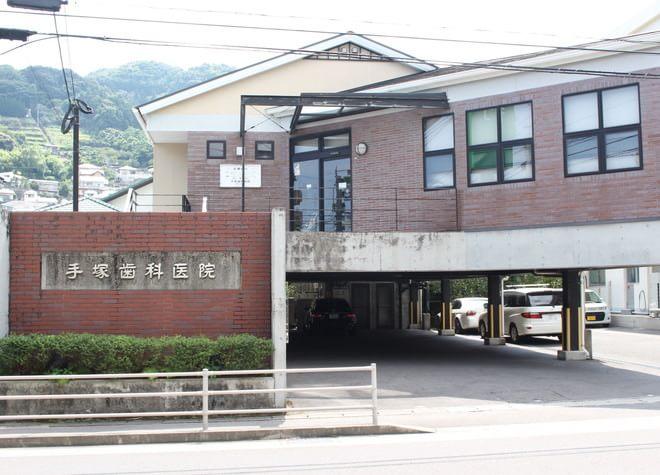 手塚歯科医院