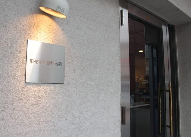 麻布十番駅(東京メトロ) 1番出口徒歩 1分 麻布小川歯科医院の外観写真7