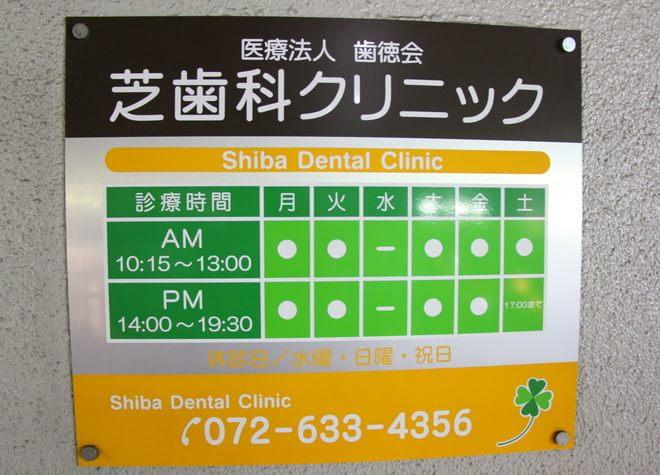 南茨木駅 出入口2徒歩2分 医療法人 歯徳会 芝歯科クリニックの外観写真7