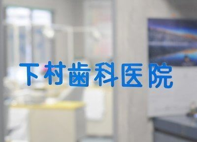 千里丘駅 西口徒歩 2分 下村歯科医院のその他写真3