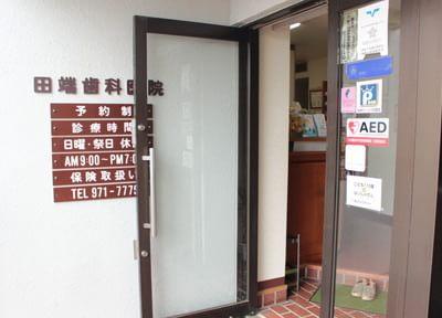 市が尾駅 東口徒歩1分 田端歯科医院写真6