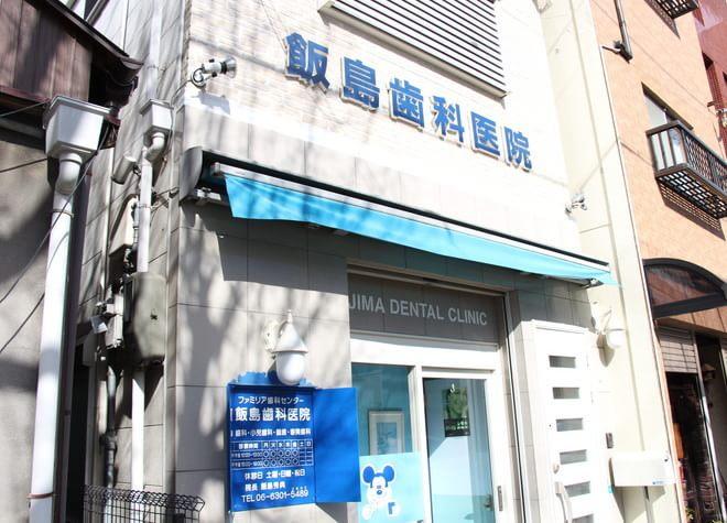 飯島歯科医院の画像