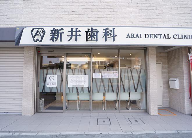 茨木駅 東口徒歩 2分 新井歯科の写真5