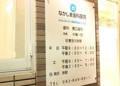 藤崎駅(福岡県) 出口徒歩5分 なかしま歯科医院のその他写真4