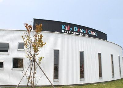 南方駅 徒歩11分 Kids Dental Clinic写真1