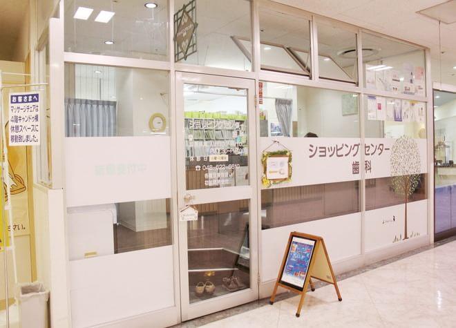 ショッピングセンター歯科