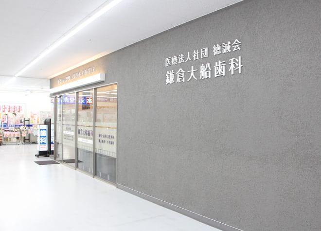 大船駅 西口車 10分 鎌倉大船歯科の外観写真5