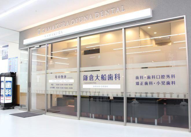 大船駅 西口車 10分 鎌倉大船歯科の外観写真6
