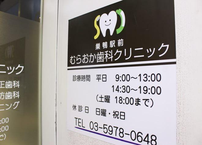 巣鴨駅前むらおか歯科クリニックの画像