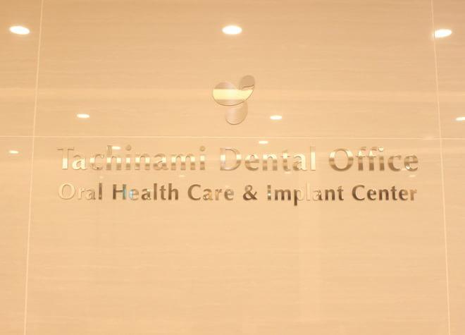 小杉駅(JR) 出口徒歩 13分 たちなみ歯科口腔外科クリニックの院内写真4