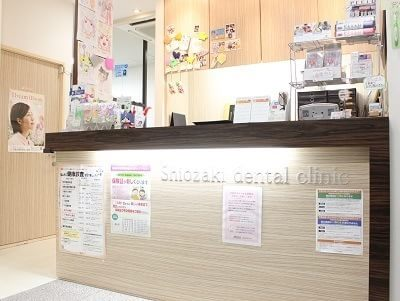 塩崎歯科医院の画像