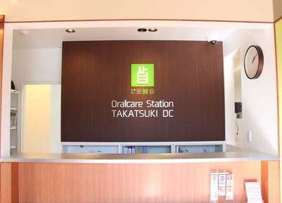 高槻駅 出口バス 10分 オーラルケアステーション・高槻デンタルクリニックの院内写真2