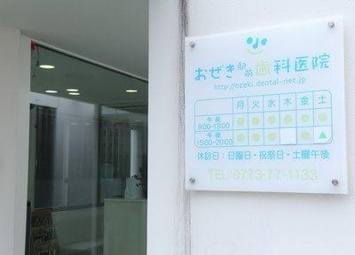 【舞鶴市:西舞鶴駅出入口1 徒歩2分】 おぜき駅前歯科医院のその他写真5