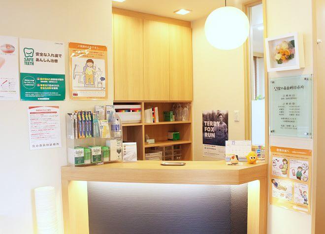 宮の森歯科診療所の画像