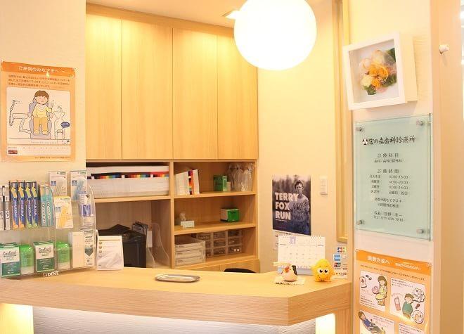 円山公園駅 1番出口徒歩 12分 宮の森歯科診療所の宮の森歯科診療所写真2