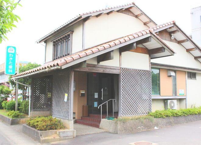 武生駅 出口車7分 わきた歯科の外観写真7