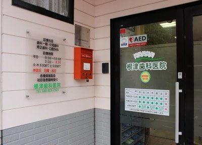 草加駅 東口徒歩 5分 根津歯科医院のその他写真2