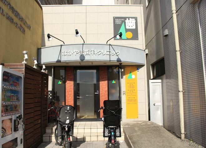 平塚駅 西口徒歩 1分 なかやま歯科クリニック写真6